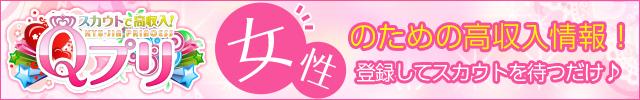埼玉県の高収入風俗バイト